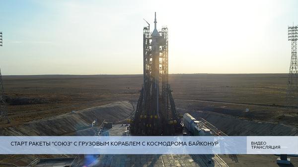 LIVE: Старт ракеты Союз с грузовым кораблем с космодрома Байконур
