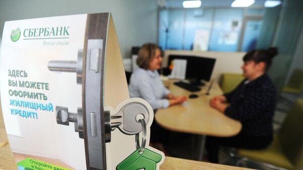 Консультирование клиента по условиям ипотечного кредитования в отделении ПАО Сбербанк