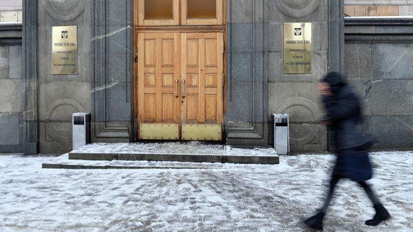 Прохожий у здания министерства экономического развития Российской Федерации