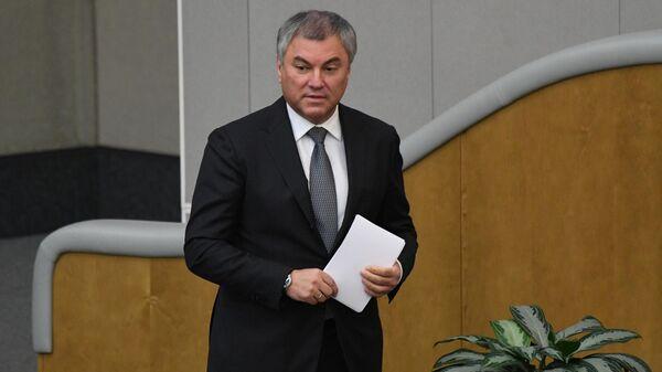 Володин заявил об изменении регламента работы Госдумы
