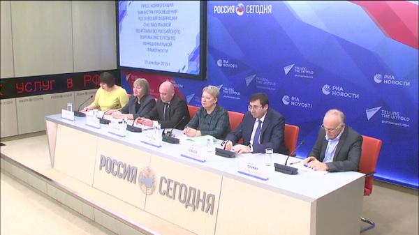 Пресс-конференция в рамках Всероссийского форума экспертов по функциональной грамотности