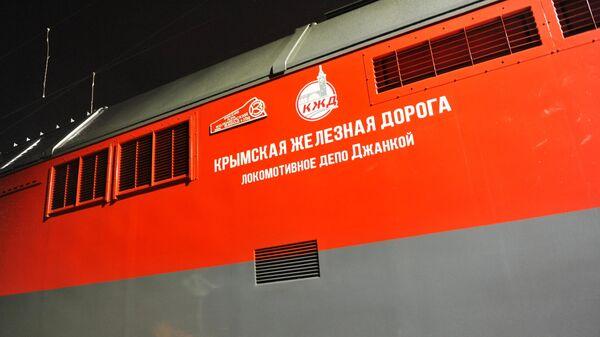 Поезд Таврия, следующий по маршруту Санкт-Петербург - Севастополь