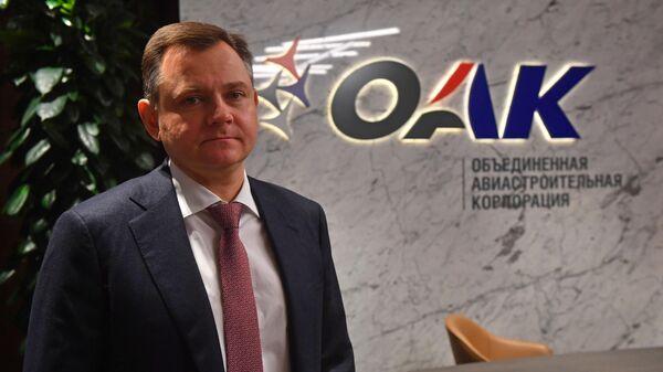 Президент Объединенной авиастроительной корпорации Юрий Слюсарь во время интервью в офисе ОАК в Москве