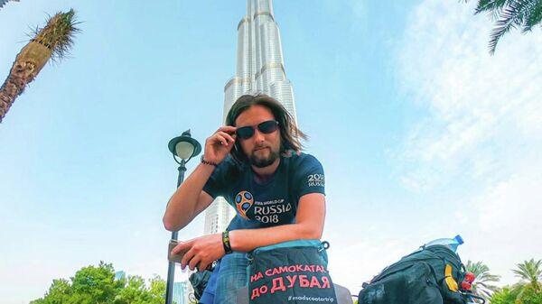 Путешественник Владислав Белозеров
