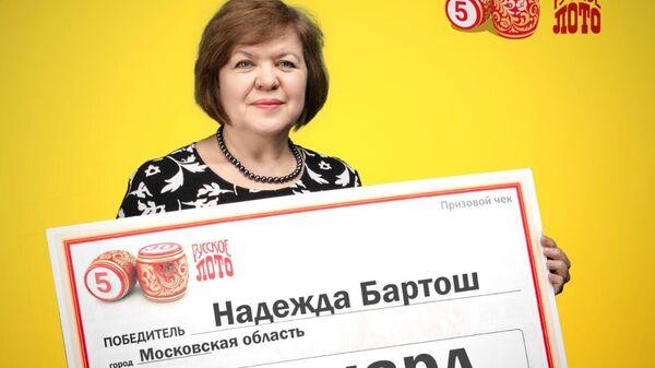 Жительница Подмосковья Надежда Бартош, выигравшая миллиард рублей в лото