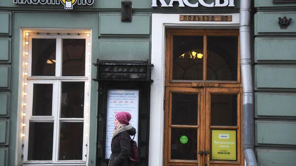 Билетные кассы в Колонный зал Дома Союзов в Москве