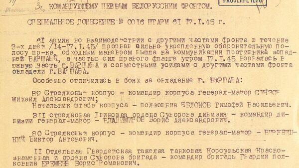 Специальное донесение командования 61-й армией от 17 января 1945 года об овладении Варшавой