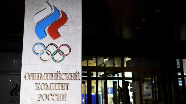 Олимпийский комитет России (ОКР)