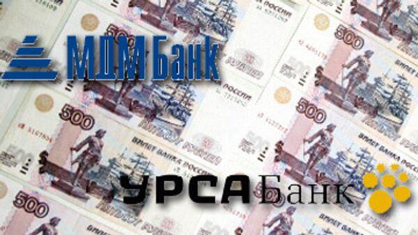 МДМ-банк и УРСА Банк объединились