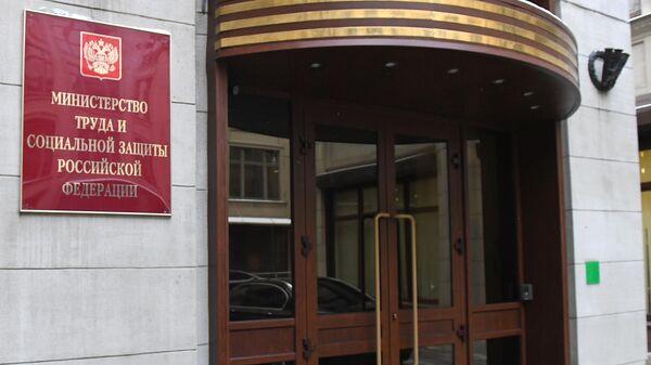 Вход в здание министерства труда и социальной защиты РФ в Москве