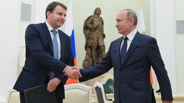 Владимир Путин и Максим Орешкин