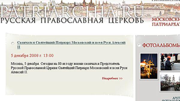 Сайт Московской Патриархии