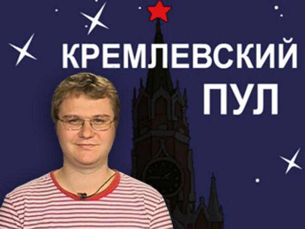 Кремлевский пул. Придет ли рублю девальвец - версия Путина