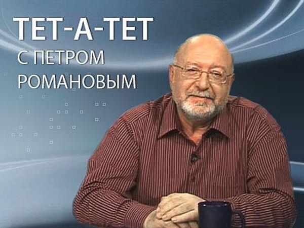 Тет-а-тет с Петром Романовым. Топ-5 международных событий за 2008 год