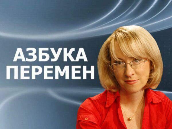 Азбука перемен. Как кризис изменит Россию. Прогноз Евгения Ясина