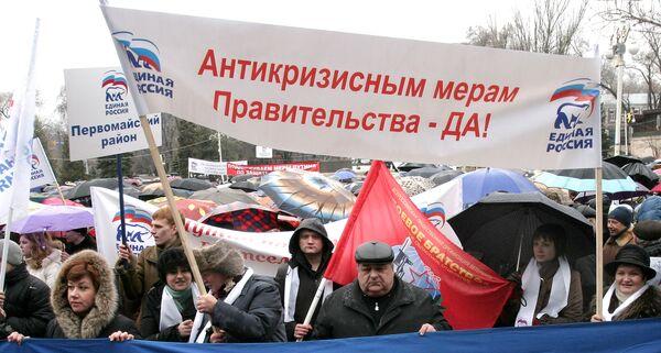 Митинг Единой России в Ростове-на-Дону в поддержку антикризисных мер правительства РФ