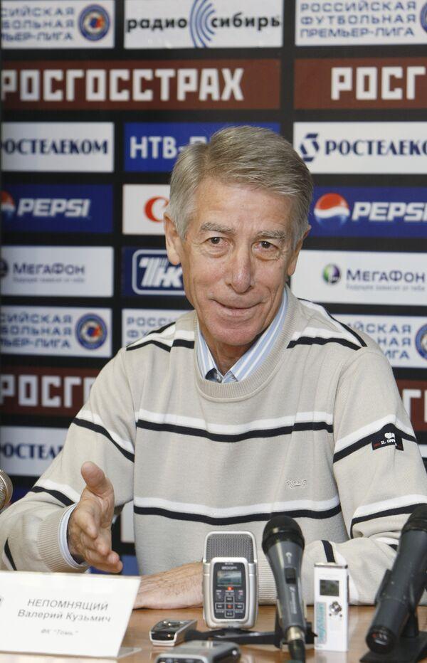 Тренер футбольного клуба «Томь» Валерий Непомнящий