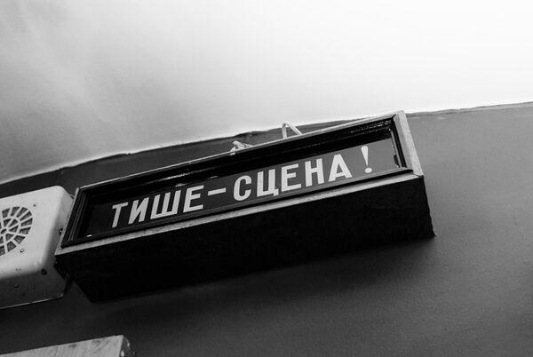 Работы с выставки Романа Шмидта Тише - сцена!