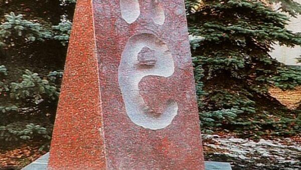 Расставим точки над Ё, или Музей забытой буквы