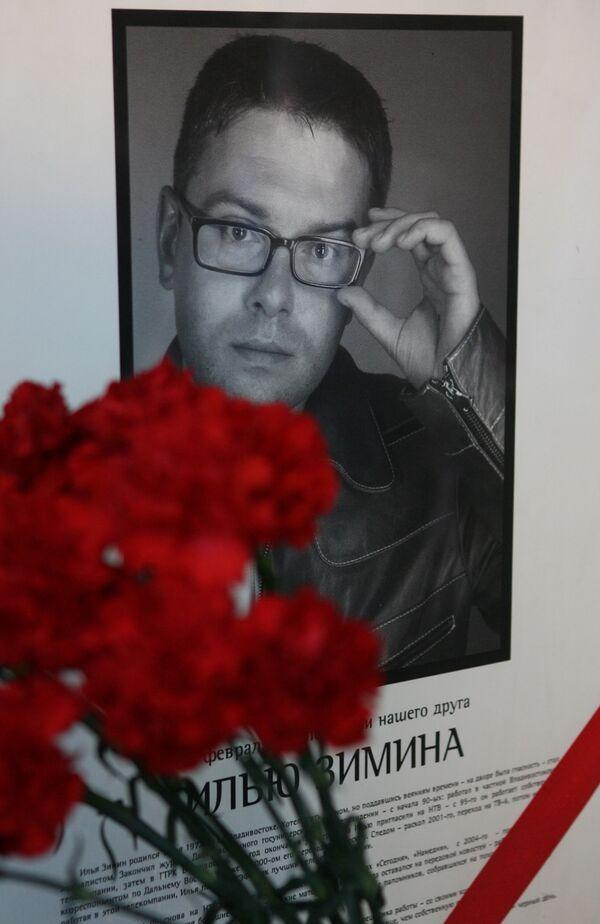 Дело об убийстве журналиста НТВ Зимина рассмотрит российский суд