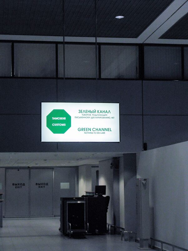 Зеленый канал в аэропорту Шереметьево -1
