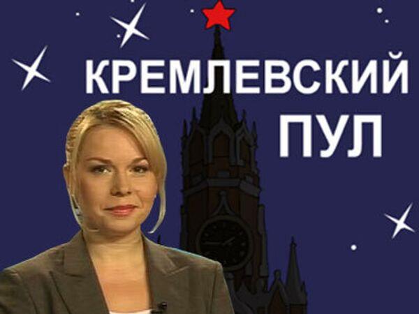 Кремлевский пул. Антикризисное меню: считаем деньги чиновников