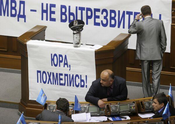 Плакаты с лозунгами в зале Верховной Рады
