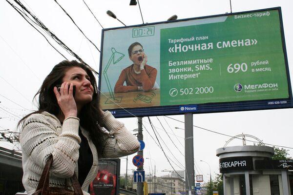 Большой тройке разрешили коммерческую эксплуатацию 3G в Москве