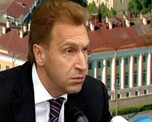 Игорь Шувалов рассказал, как будет формироваться бюджет-2010