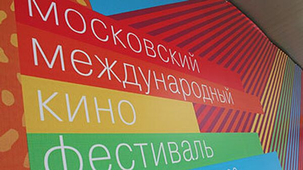 Афиша Московского международного кинофестиваля