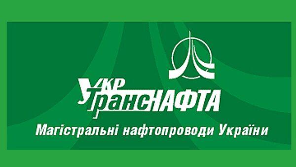 ОАО Укртранснафта