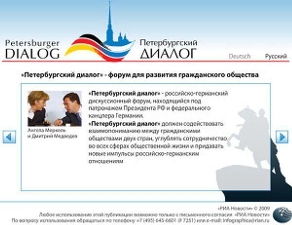 Петербургский диалог - форум для развития гражданского общества