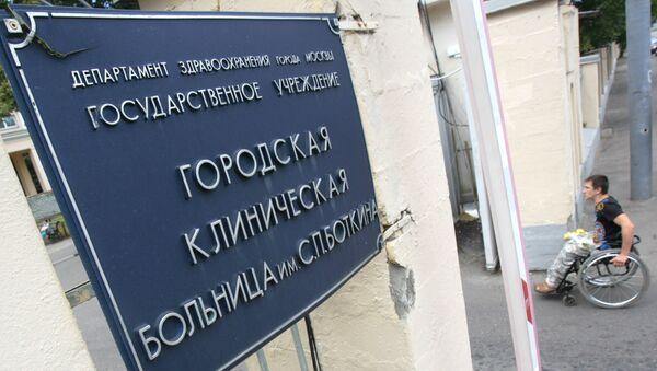 Московская городская клиническая больница имени С.П. Боткина. Архивное фото