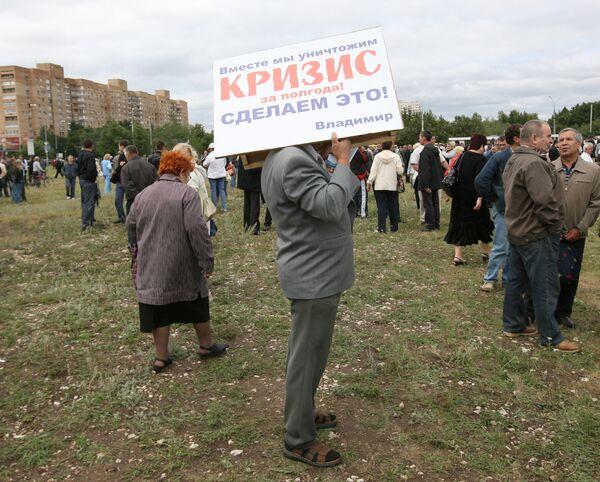Митинг работников ОАО АвтоВАЗ