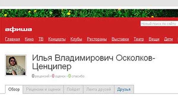 Скриншот страницы сайта www.afisha.ru
