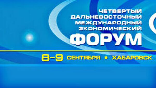 Дальневосточный форум