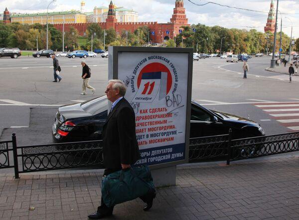 11 октября выборы в Мосгордуму