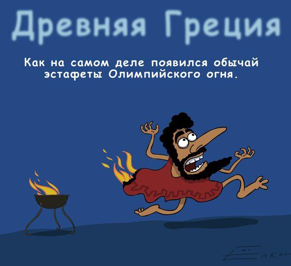 Осторожно! Олимпийский огонь!