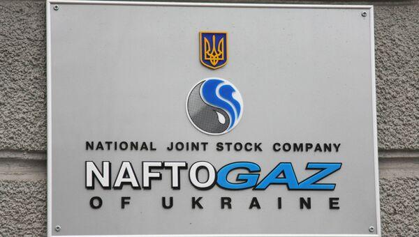 Вывеска на здании компании Нафтогаз Украины, архивное фото