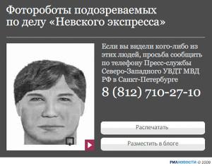 Фоторобот подозреваемого к причастности к подрыву Невского экспресса