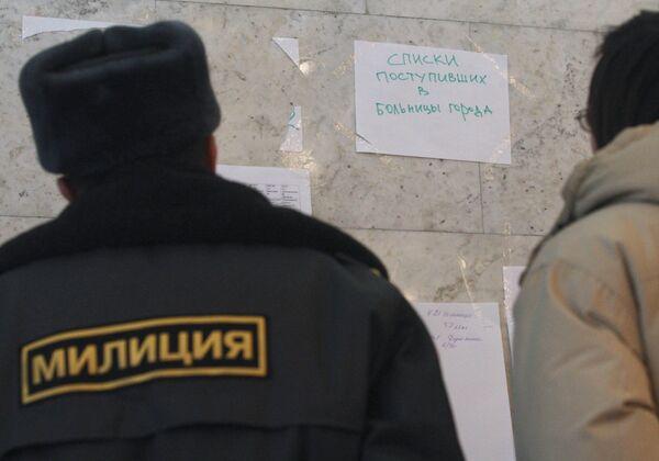 Родственники погибших и пострадавших в штабе МЧС РФ