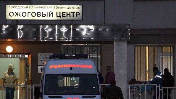 У ожогового центра городской клинической больницы № 36 в Москве