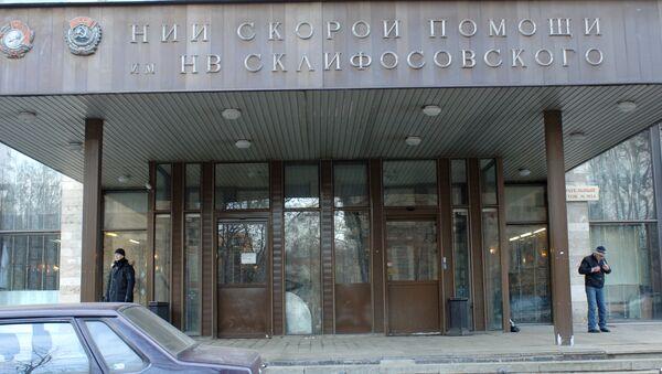НИИ имени Н.В.Склифосовского. Архив
