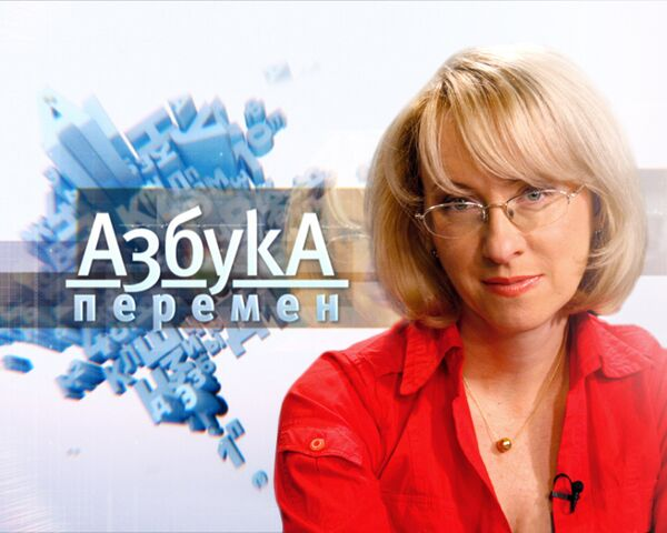 Азбука перемен. Егор Гайдар о кризисе, подушке безопасности России и экономике 2010