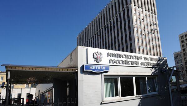 Министерства Юстиции России. Архивное фото