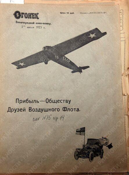 Обложка журнала Огонек за 1 июля 1923 года