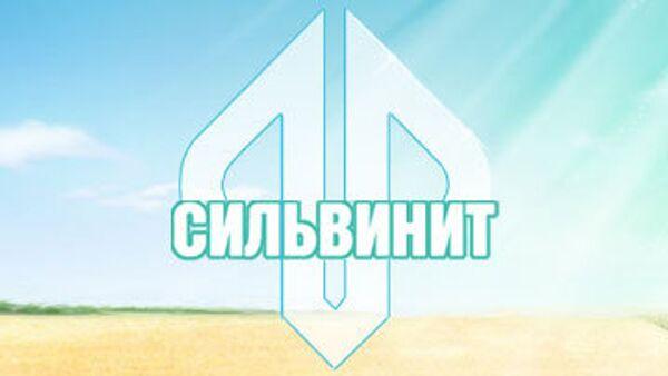 Юникредит банк выдал Сильвиниту кредит на $100 млн