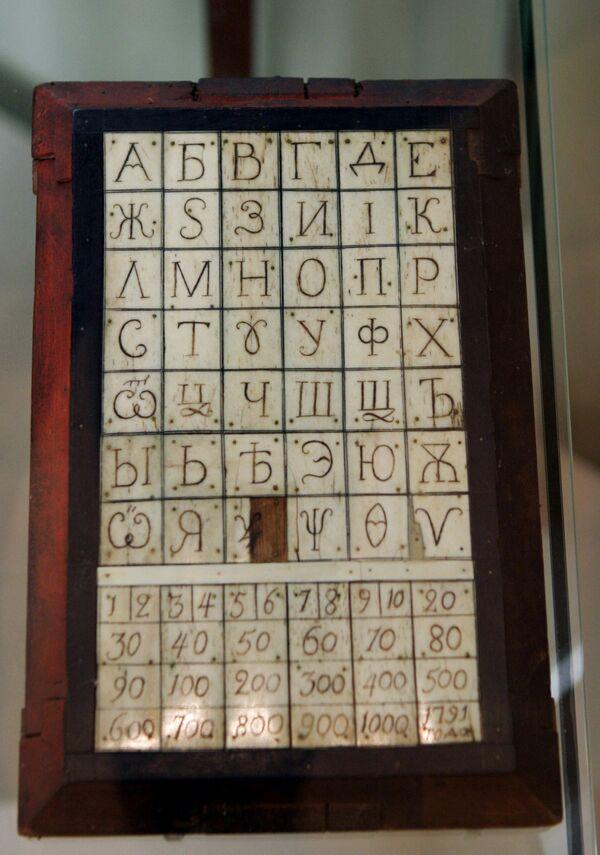 Азбука. Русский Север. Архив