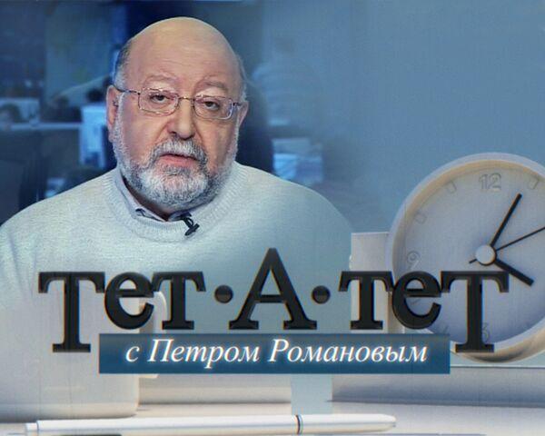 Тет-а-тет с Петром Романовым. Сценарий возможного вторжения: русские марсиане в Грузии