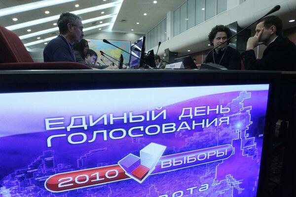 Работа Информационного центра ЦИК России. Архив